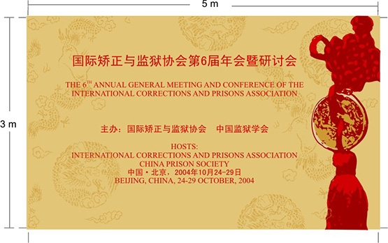 ICPA China Conference Gallery of event materials. Most of these pieces were printed in a Chinese prison to follow the theme of the event. this was a challenge as they use a reverse negative printing process, therefore original art had to be handed off in the correct opposite format to North American printing processes